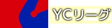 YCリーグ